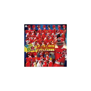 タイトルコール付 TVサイズ! スーパー戦隊主題歌全集 [CD]|dss