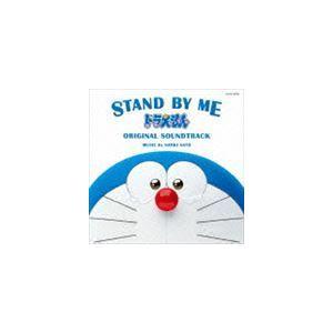 佐藤直紀(音楽) / STAND BY ME ドラえもん ORIGINAL SOUNDTRACK [CD]|dss