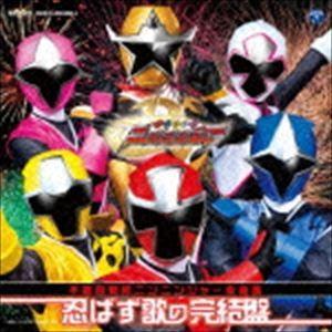 手裏剣戦隊ニンニンジャー 全曲集 忍ばず歌の完結盤 [CD]|dss