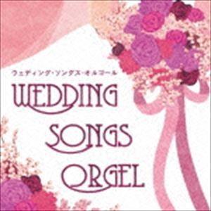ウェディング・ソングス・オルゴール [CD]