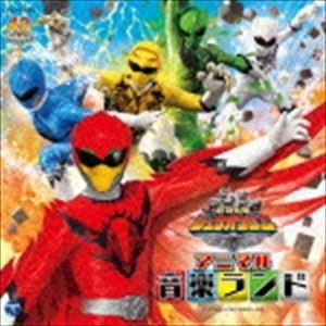 亀山耕一郎(音楽) / 動物戦隊ジュウオウジャー オリジナルサウンドトラック アニマル音楽ランド [CD] dss