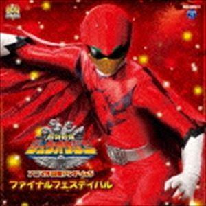 亀山耕一郎 / 動物戦隊ジュウオウジャー アニマル音楽ランド4&5 ファイナルフェスティバル [CD] dss
