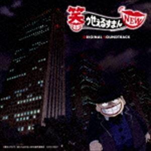 田中公平(音楽)/TVアニメ『笑ゥせぇるすまんNEW』 オリジナル・サウンドトラック(CD)|dss