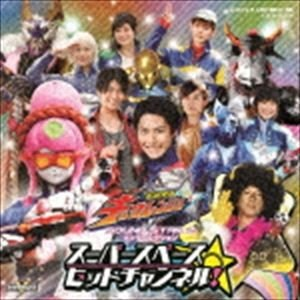 宇宙戦隊キュウレンジャー サウンドスター2 ソングコレクション スーパースペースヒットチャンネル! [CD]|dss