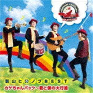 影山ヒロノブ / デビュー40周年記念 影山ヒロノブBEST カゲちゃんパック〜君と僕の大行進 [CD]|dss