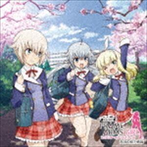 種別:CD (ラジオCD) 解説:2017年4月よりアニメ化し大ヒットとなった、コトブキヤより展開さ...