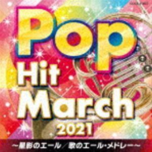 2021 ポップ・ヒット・マーチ 〜星影のエール/歌のエール・メドレー〜 [CD]の画像