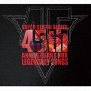 スーパー戦隊シリーズ45作品記念主題歌BOX LEGENDARY SONGS [CD]|dss