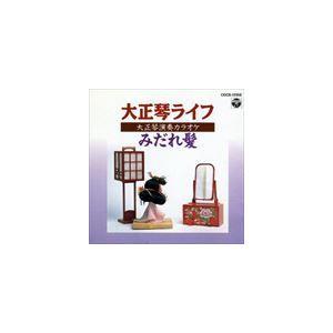 オムニバス / 大正琴ライフ〜演奏カラオケ〜みだれ髪(オンデマンドCD) [CD]|dss