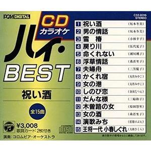 CDカラオケ ハイBEST〜祝い酒(オンデマンドCD) [CD]
