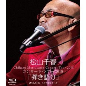 松山千春コンサート・ツアー2018「弾き語り」2018.6.27 ニトリ文化ホール [Blu-ray]|dss