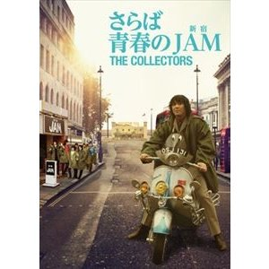 THE COLLECTORS〜さらば青春の新宿JAM〜 [DVD]|dss