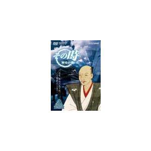 NHK その時歴史が動いた 信長 執念の天下統一〜大坂本願寺との十年戦争〜 [DVD] dss