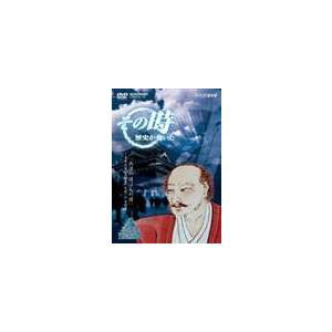 NHK その時歴史が動いた 兵法の道は人の道〜宮本武蔵、 五輪書 完成への苦闘〜 [DVD] dss