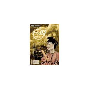 NHK その時歴史が動いた 日出づる処の天子より〜聖徳太子、理想国家建設の夢〜 [DVD] dss