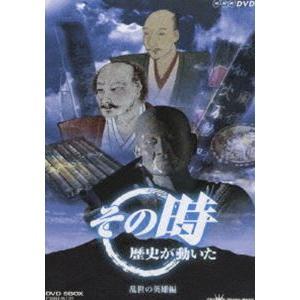 NHK その時歴史が動いた -乱世の英雄編- DVD-BOX [DVD] dss