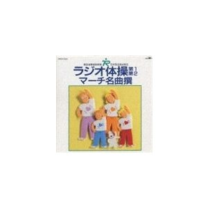大久保三郎/ラジオ体操第一、第二/マーチ名曲選 [CD] dss