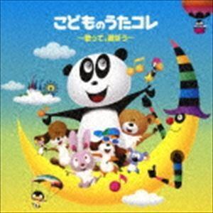 こどものうたコレ 〜歌って、遊ぼう〜 [CD]