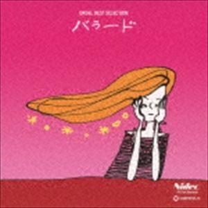 オルゴール ベスト・セレクション バラード [CD]
