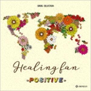 オルゴール・セレクション::Healing fan-POSITIVE- [CD]