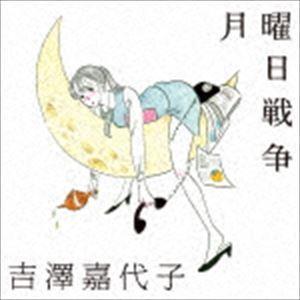 種別:CD 吉澤嘉代子 解説:2017年3月15日にサード・アルバム『屋根裏獣』を発売し勢いに乗る吉...