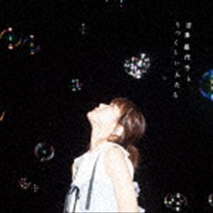 吉澤嘉代子 / 吉澤嘉代子とうつくしい人たち(初回生産限定盤/CD+DVD) [CD] dss