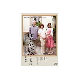 聖家族〜大和路 [DVD]|dss