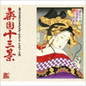 東京スカパラダイスオーケストラトリビュート集 楽園十三景 [CD]