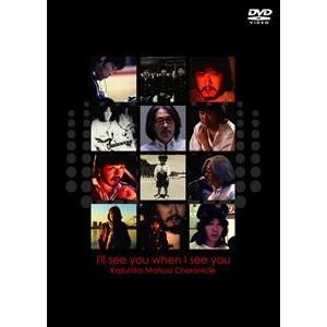松尾一彦/I'll see you when I see you Kazuhiko Matsuo Choronicle [DVD] dss