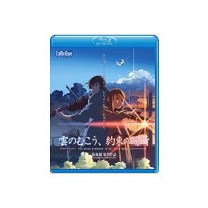 劇場アニメーション 雲のむこう、約束の場所 Blu-ray Disc [Blu-ray] dss