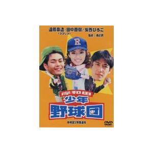 岸和田少年愚連隊 岸和田少年野球団 [DVD]|dss
