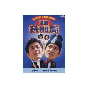 岸和田少年愚連隊 超特別篇 [DVD]|dss