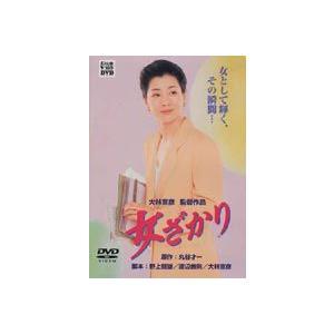 女ざかり [DVD]|dss