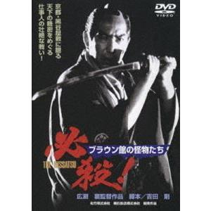 必殺! ブラウン館の怪物たち [DVD]|dss