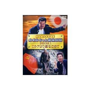 岸和田少年愚連隊 カオルちゃん最強伝説 EPISODE 2 ロシアより愛をこめて [DVD]|dss