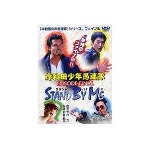 岸和田少年愚連隊 EPISODE FINAL スタンド・バイ・ミー [DVD]|dss