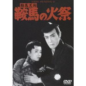 鞍馬天狗 鞍馬の火祭 [DVD]|dss