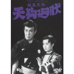 鞍馬天狗 天狗廻状 [DVD]|dss