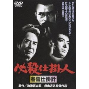 必殺仕掛人 春雪仕掛針 [DVD]|dss