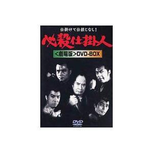 必殺仕掛人 劇場版 DVD-BOX [DVD]|dss