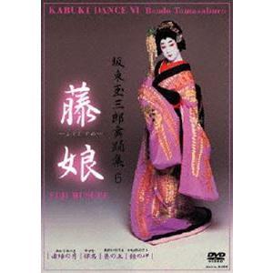 坂東玉三郎舞踊集 6 藤娘 [DVD]の商品画像