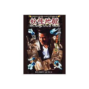 岸和田愚連隊 妖怪地獄 [DVD]|dss
