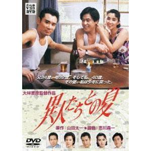 異人たちとの夏 [DVD]|dss