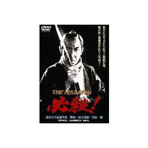 必殺! THE HISSATSU [DVD]|dss