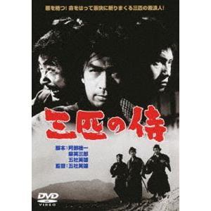 三匹の侍 [DVD]|dss