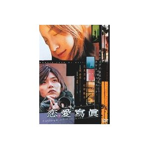 あの頃映画 松竹DVDコレクション 恋愛寫眞 Collage of Our Life [DVD] dss