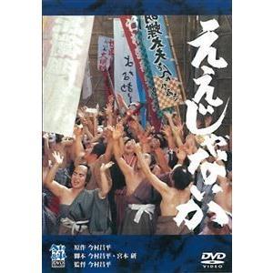 ええじゃないか [DVD]|dss