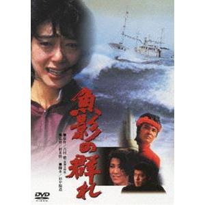 魚影の群れ [DVD]|dss
