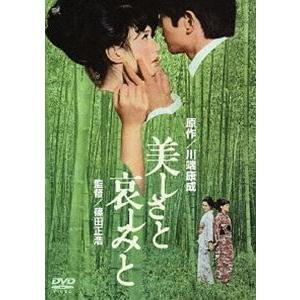 美しさと哀しみと [DVD] dss