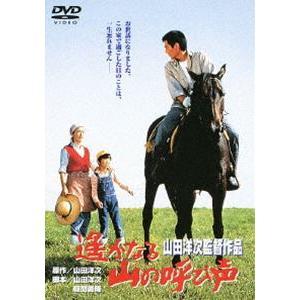 遙かなる山の呼び声 [DVD]|dss